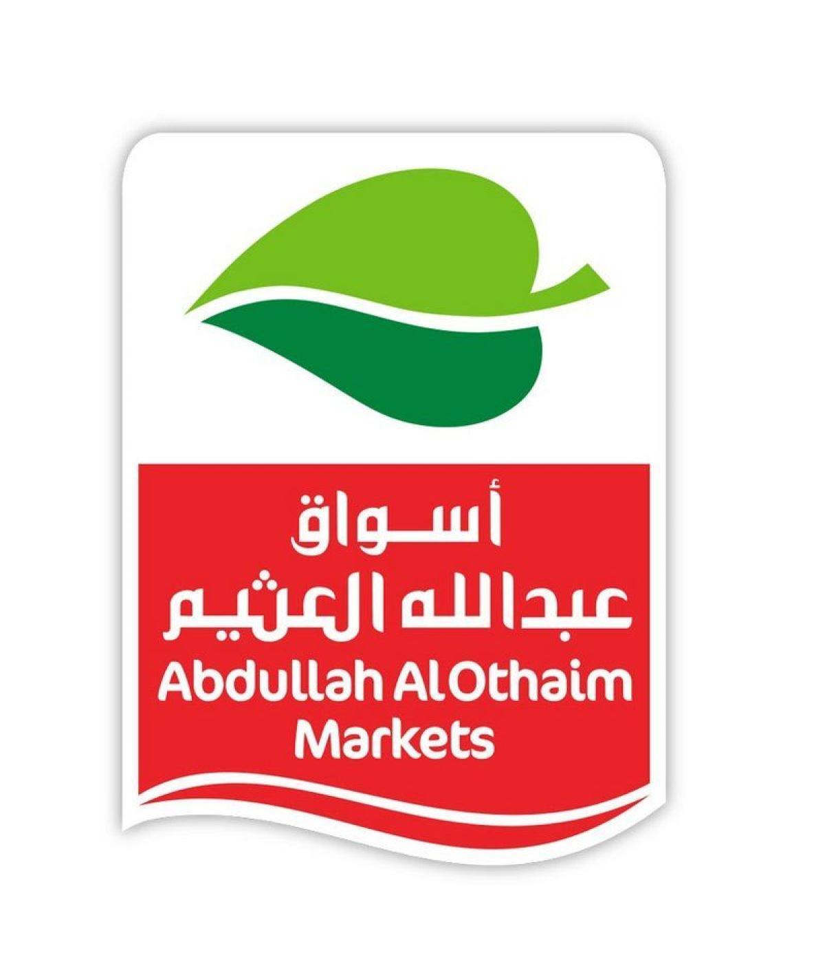 أسواق عبدالله العثيم تفتتح أحدث فروعها في حي العمرة بمكة المكرمة