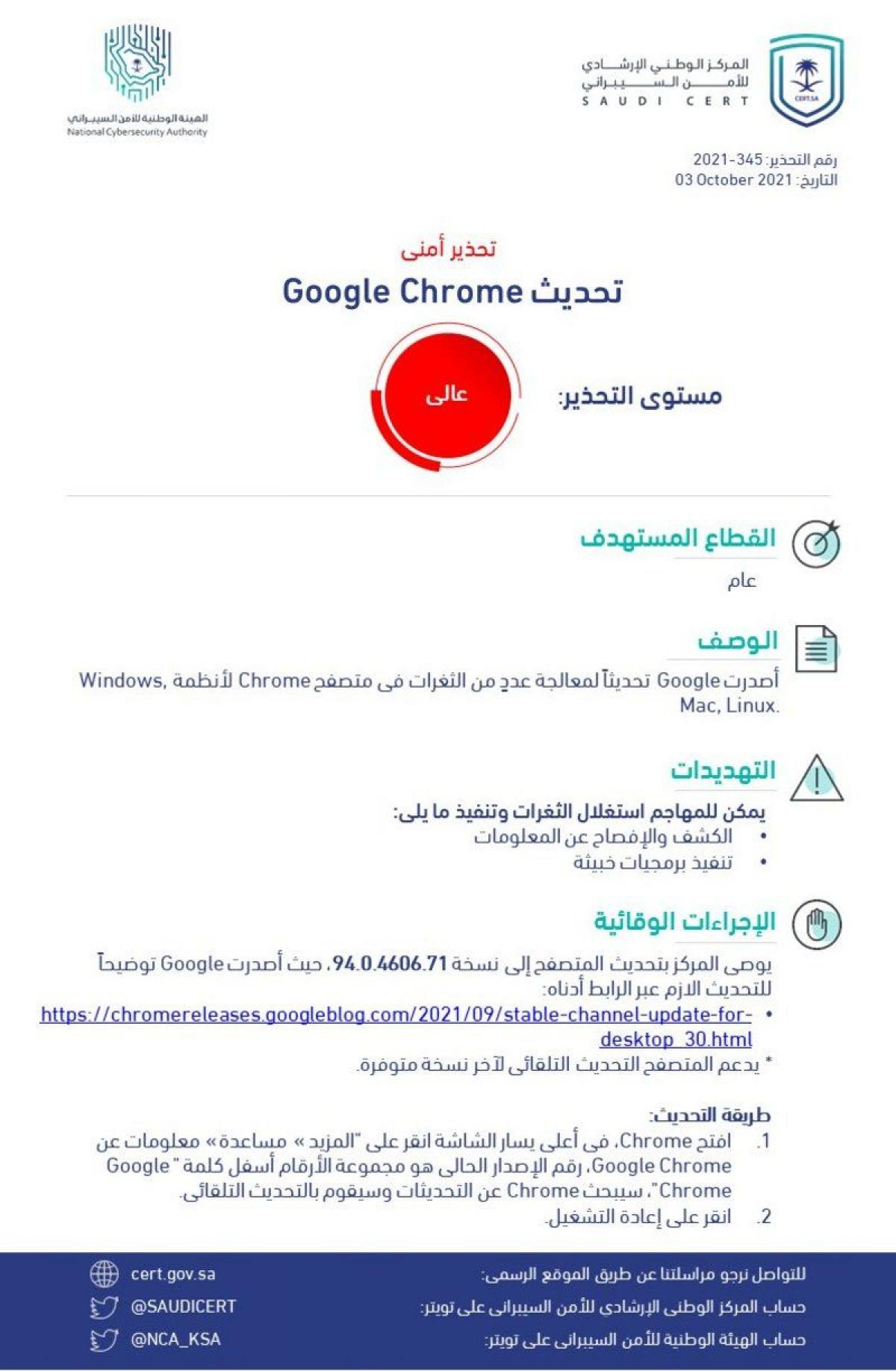 """""""الأمن السيبراني"""" يصدر تحذيرًا عالي الخطورة من تحديث بمتصفح """"جوجل"""