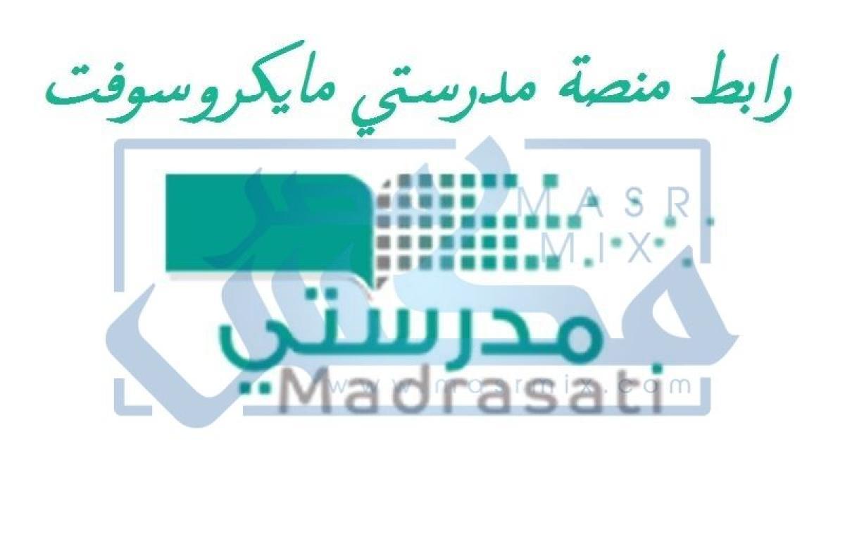 رابط منصة مدرستي تسجيل دخول وزارة التعليم مايكروسوفت schools.madrasati.sa وطريقة دخول اختبار تعزيز المهارات
