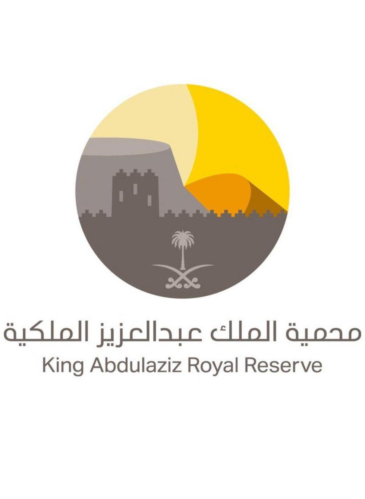 هيئة تطوير محمية الملك عبدالعزيز الملكية تطلق الهوية البصرية للمح