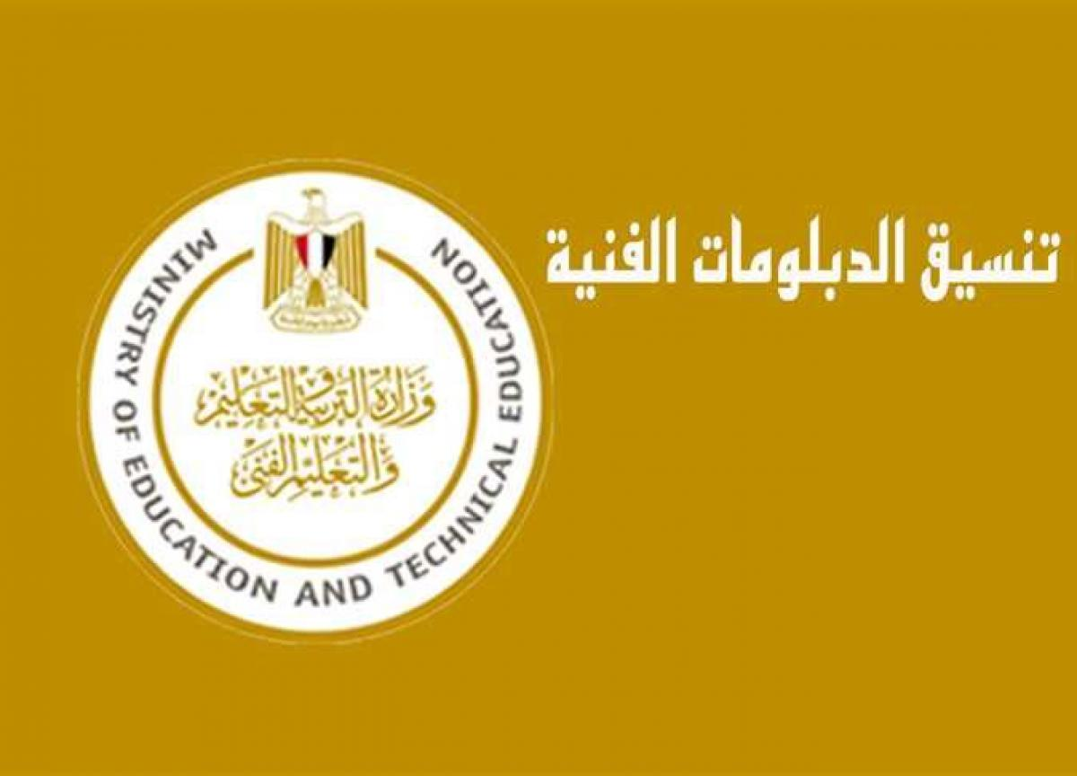 عاجل.. نتيجة تنسيق الدبلومات الفنية 2021 عبر بوابة الحكومة المصرية