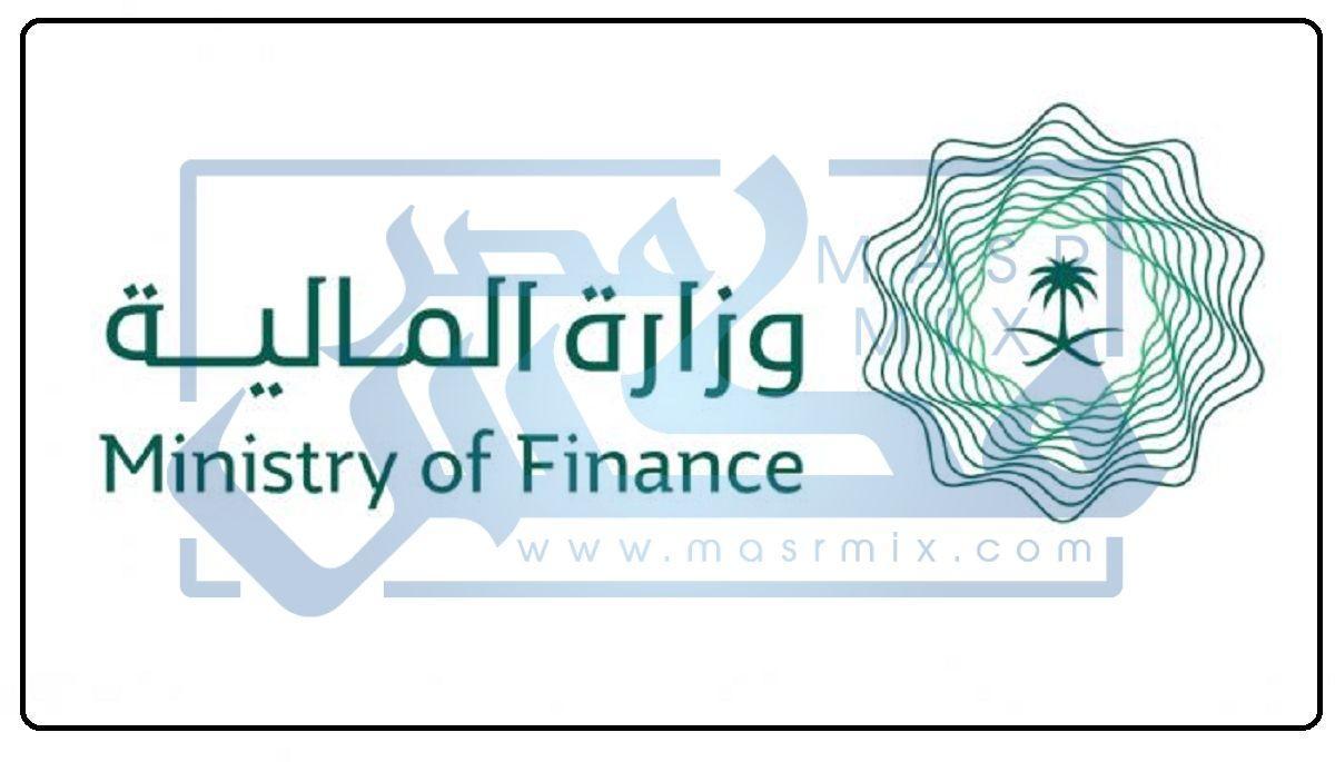 رابط التسجيل في العوائد السنوية 1443 وإضافة التابعين وزارة المالية السعودية