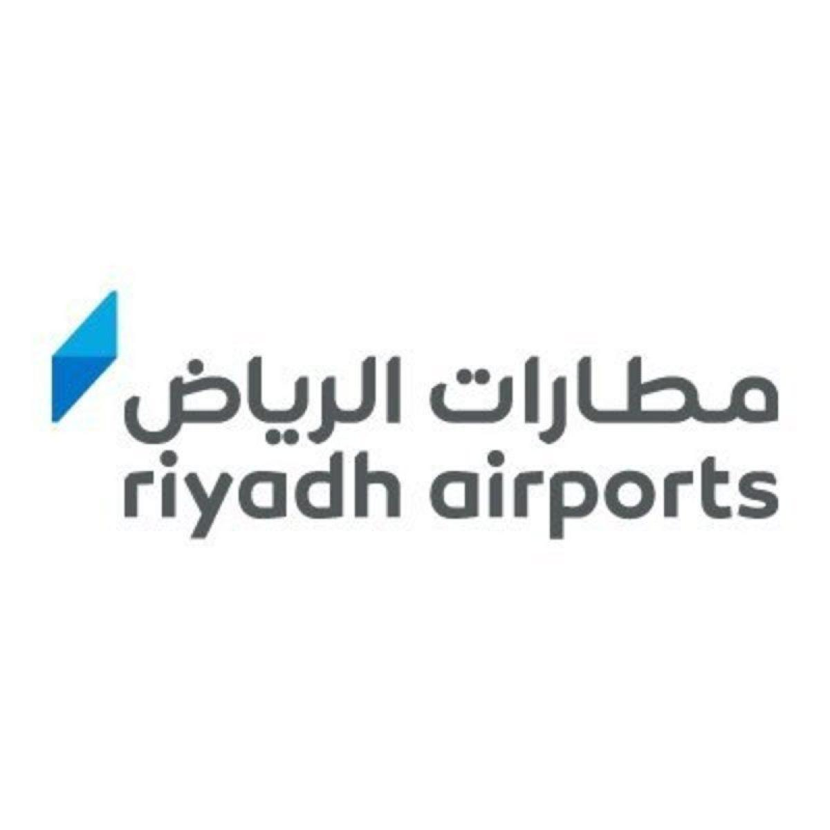 """""""مطارات الرياض"""" تنضم لعضوية مجلس المطارات الدولي لإقليم آسيا والم"""