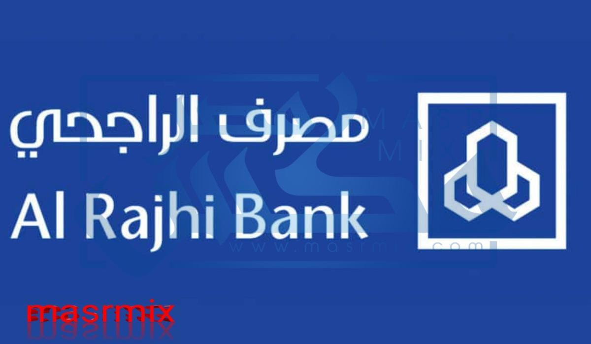 وظائف بنك الراجحي للمواطنين السعوديين فقط 1443 تعرف على الوظائف الشاغرة