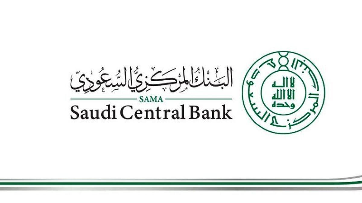 البنك المركزي يعلن اعتماد منتج تأمين الطرود البريدية