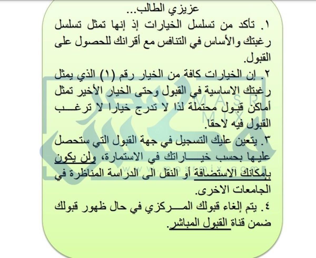 دليل الطالب للقبول المركزي 2022 العراق وشروط القبول للطلبة والأوراق المطلوبة