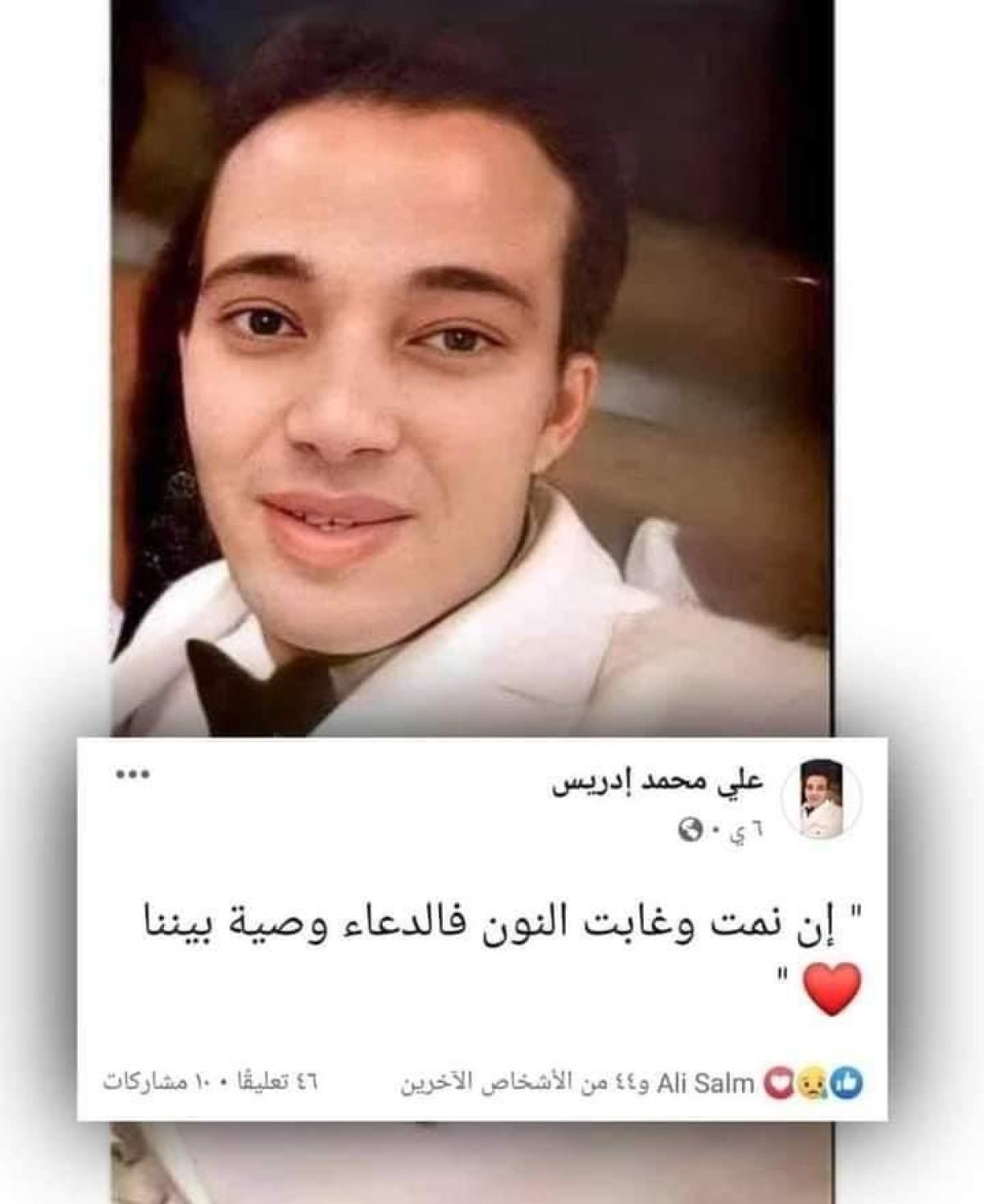 مصر: عريس يستقبل أصدقائه وأقاربه في حفل زفافه ثم يرقص مع عروسه.. وبعد مرور شهر على زواجه كانت الصدمة!