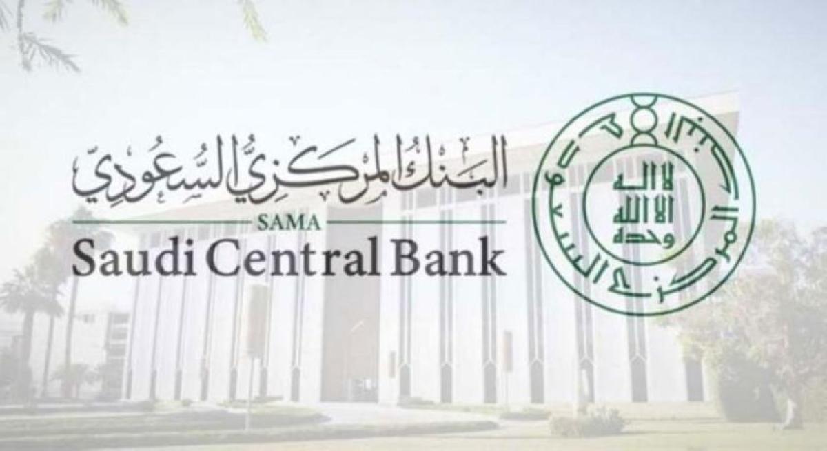 """""""البنك المركزي"""" يعتمد منتج تأمين الطرود البريدية أبرز المواد"""