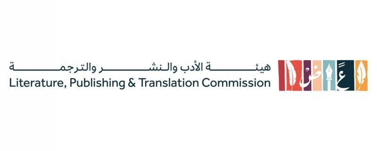 إطلاق جائزة النشر المتميز في الترجمة على هامش معرض الرياض للكتاب