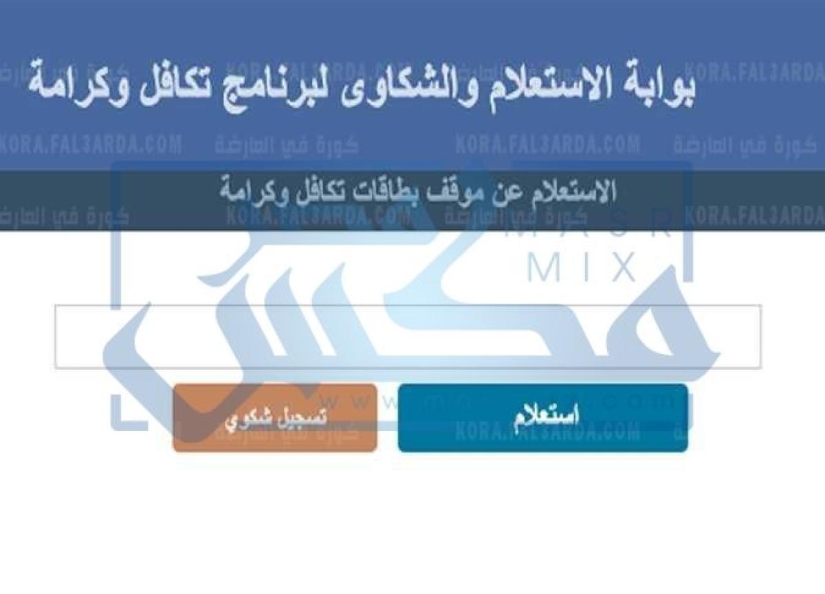 رابط الاستعلام عن معاش تكافل وكرامة 2021 بالرقم القومي عبر موقع tk.moss.gov.eg