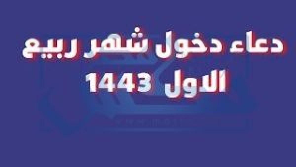 دعاء استطلاع الهلال لشهر ربيع الأول وذكرى المولد النبوي الشريف 1443هـ