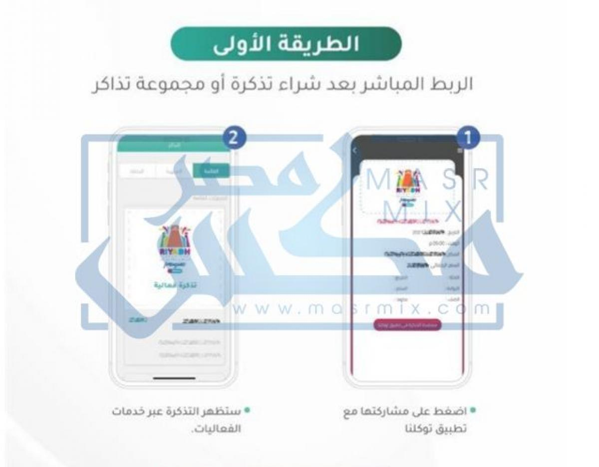 تطبيق توكلنا يوضح طريقة حجز واستعراض تذاكر موسم الرياض عبر التطبيق