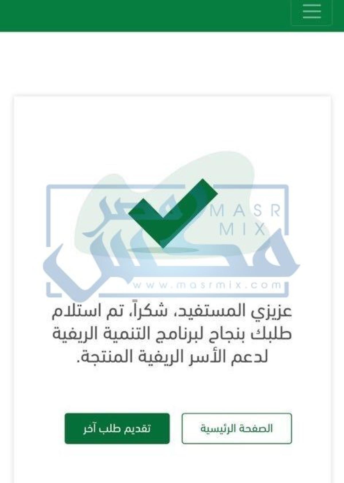 الدعم الريفي يوضح طريقة عمل دراسة الجدوى وخطوات التسجيل بالتفصيل 1443