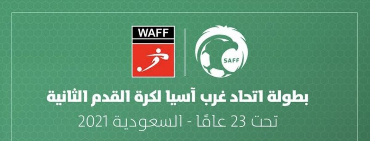 اليوم.. خمس مباريات في ختام دور المجموعات من منافسات غرب آسيا