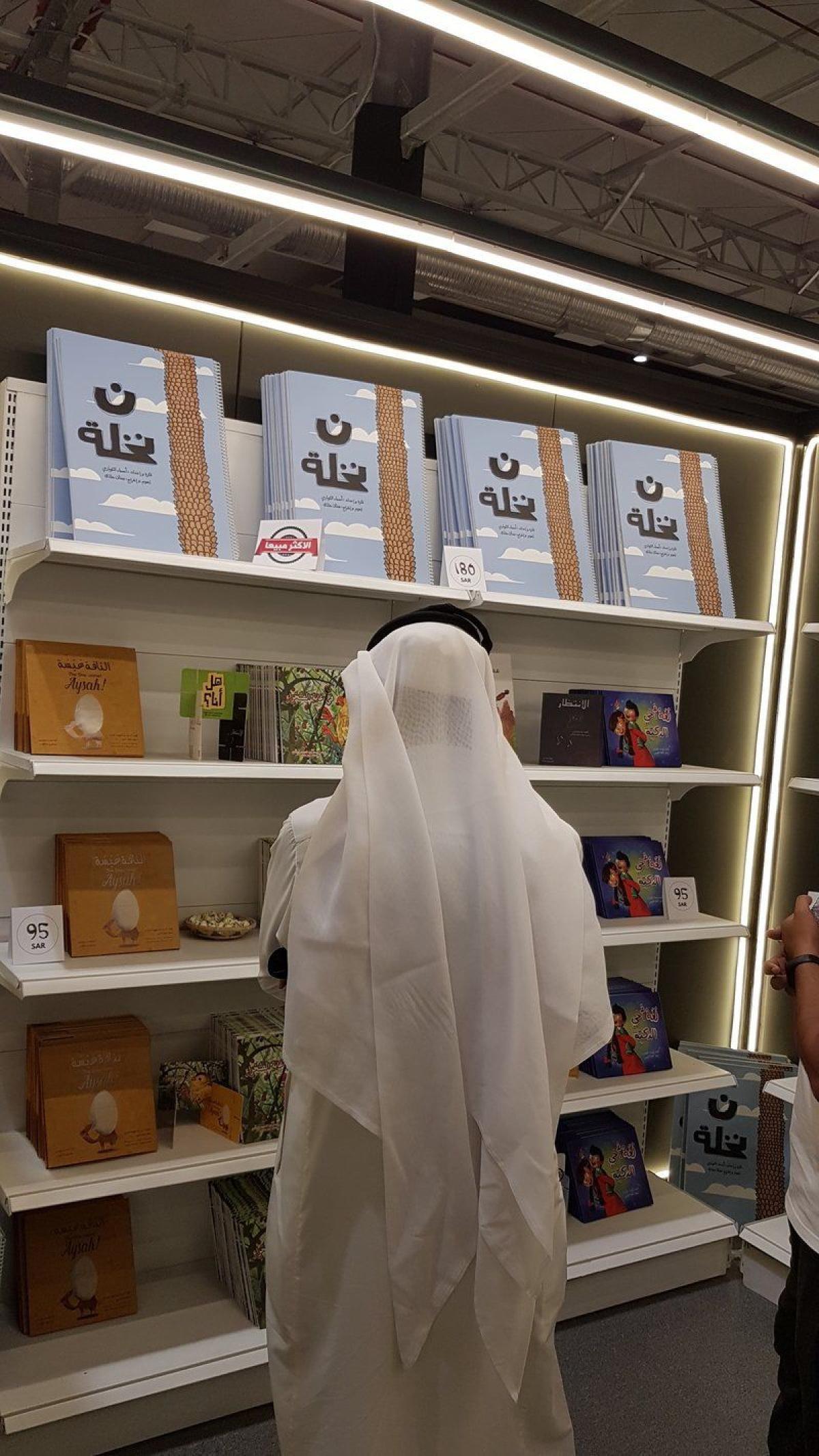 """أكبر المؤلفات حجماً بـ """"كتاب الرياض"""".. كاتبة توظّف النخلة في إكسا"""