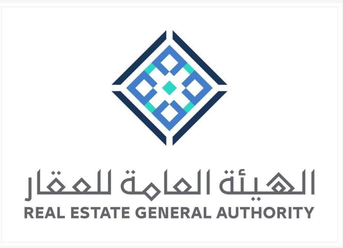 الهيئة العامة للعقار تستقبل رواد أعمال الاستثمار الجريء الاقتصاد