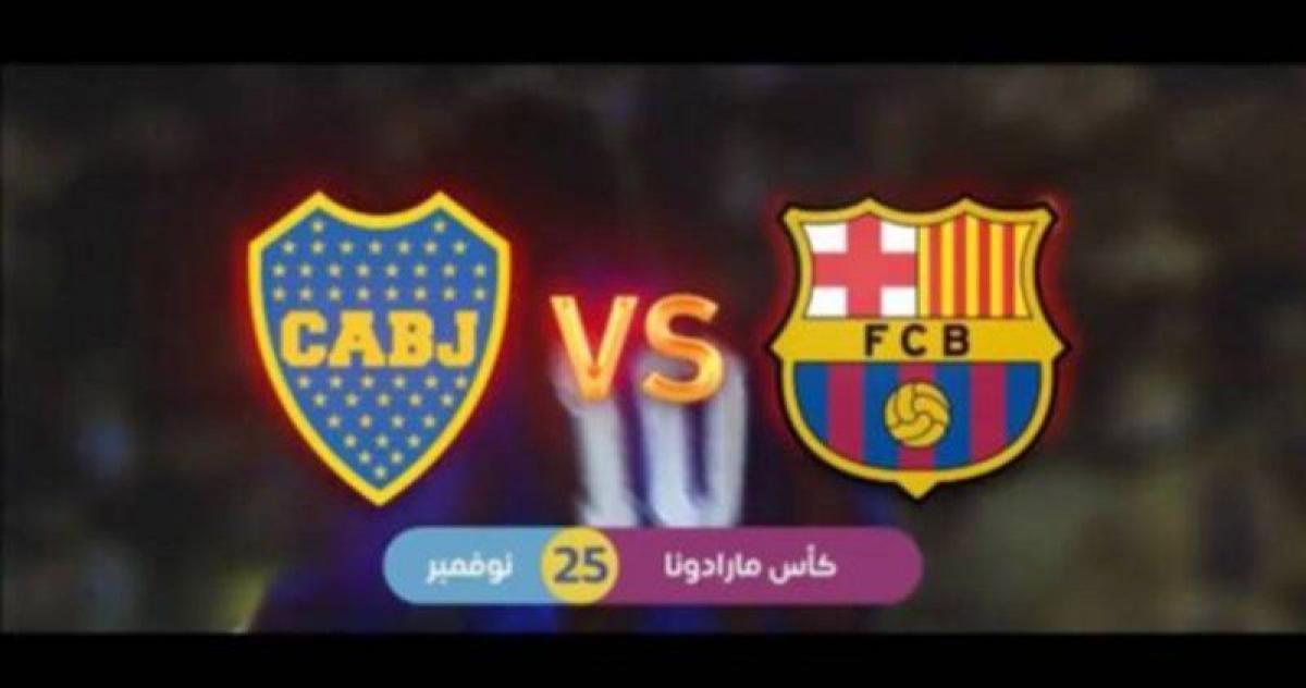 """خلال موسم الرياض.. برشلونة وبوكاجونيورز وجهاً لوجه على كأس """" مارا"""