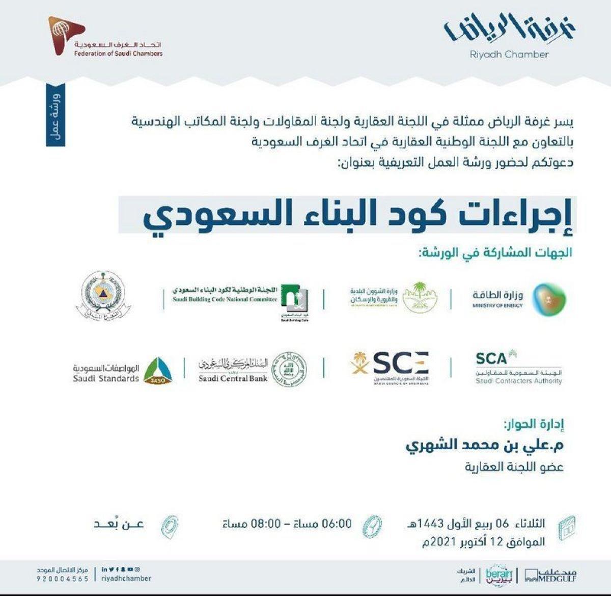 """يديرها """"الشهري"""".. """"غرفة الرياض"""" تنظم ورشة عمل إجراءات كود البناء"""