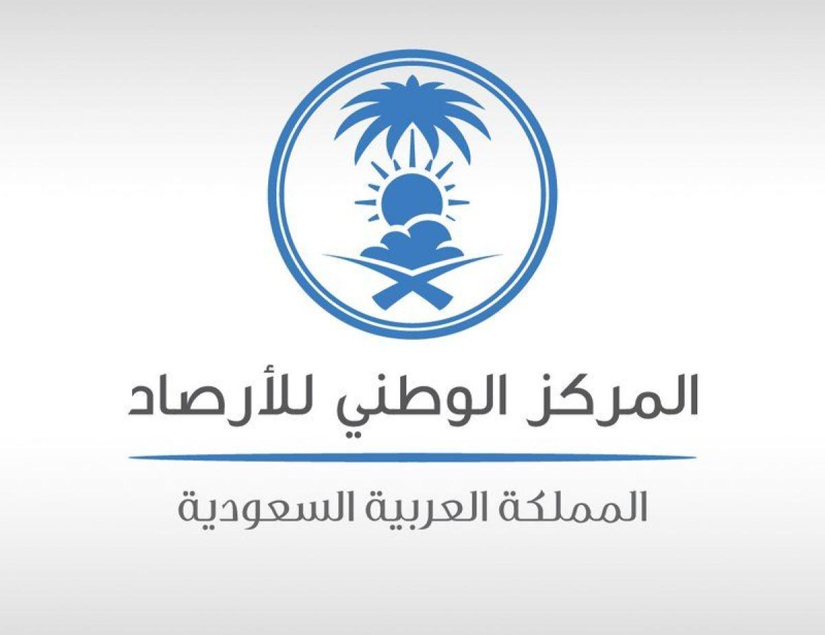 """""""الأرصاد"""": رياح نشطة وأتربة مثارة على عدد من محافظات مكة المكرّمة"""