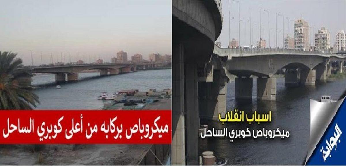 لا جثث ولا سيارة.. شاهد لغز الحادث الذي حير المصريين