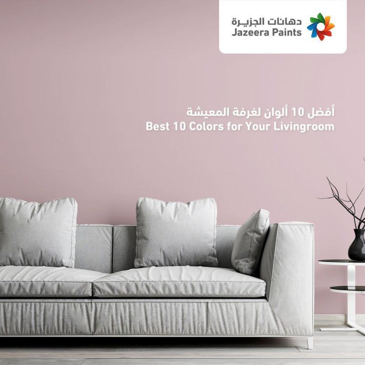"""10 ألوان لغرفة معيشة عصرية ومثالية من """"دهانات الجزيرة"""" لعام 2021"""